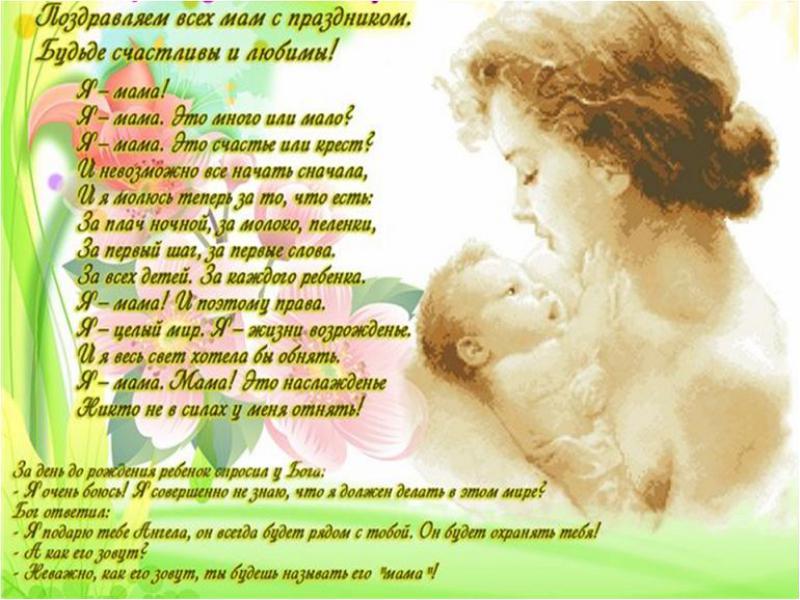 красивые стихи не известных авторов с днем мамы